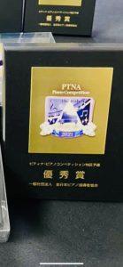 今年のピティナの楯